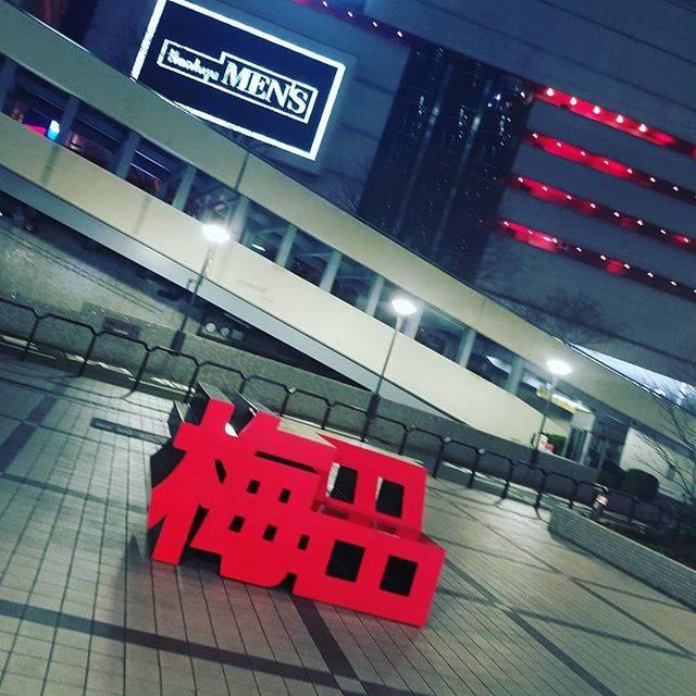 """りおん on Instagram: """"謎の梅田。だいぶ前に行った時にあった👀#梅田#謎#オブジェ#だいぶまえ"""" (53378)"""