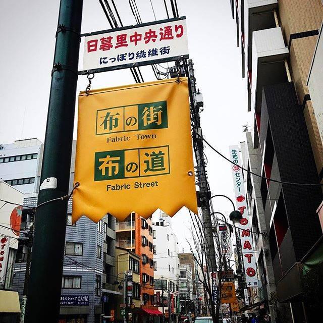 ASKLAR_WPYさんはInstagramを利用しています:「昨日から買い付けのため東京に来ています✈️ 今回は古着の和服も手に入れ、良いボタンたちと生地たちにも出会え、良い買い付け日となりました‼︎ やっぱりここは居心地が良くて、来るたびにテンションと集中力が最高潮になります✨ 後ほど色々写真載せていきます📷 . . .…」 (54269)