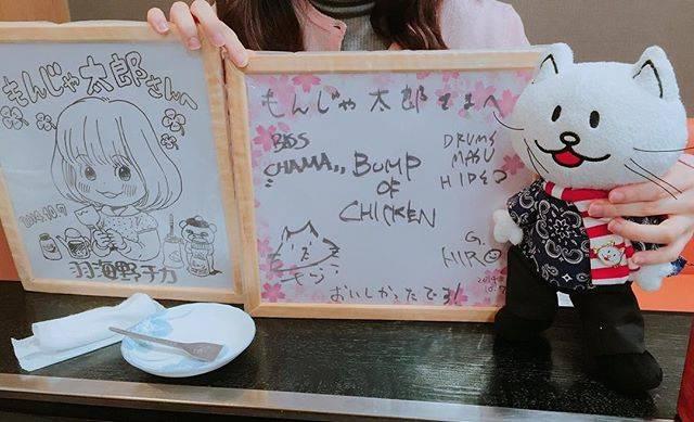 """かりんこ on Instagram: """"「もんじゃ太郎さんおいしかったな!」#もんじゃ太郎 #月島 #月島もんじゃ #bumpofchicken #pathfinder #PF_STM"""" (54604)"""