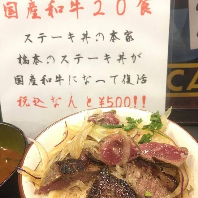 """sammy on Instagram: """"#大須#橋本#国産#和牛#ステーキ丼#ワンコイン#500円#lunch#wagyubeef#steak"""" (60644)"""