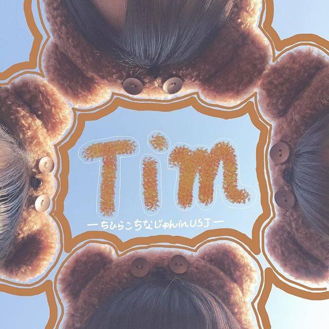 """じゅん on Instagram: """".-Tim-.疲れた!!!!!.....#tim#ティム#usj#202"""" (76259)"""