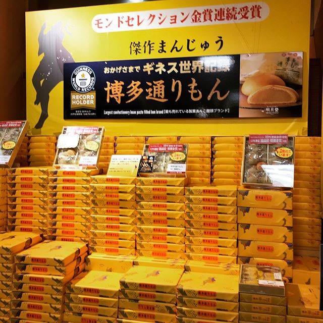 """シオデ on Instagram: """"通りもんびっくらぶっ!.全部食べてやりたい#福岡 #博多 #通りもん"""" (87718)"""