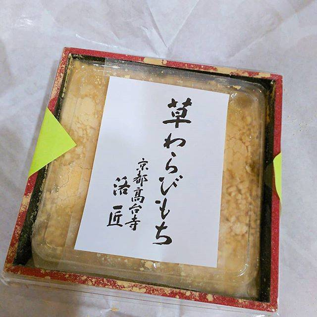"""ME on Instagram: """"* 洛匠。 『草わらびもち』。 * 期間限定の出展で販売。 洛匠のわらびもち🤩。 * わらびもちを好きになったきっかけのお店。 驚き→ハマる→京都行く度に購入。懐かしい(笑)。 * 久しぶり食べれると思うとワクワク🤩🤩。美味しい‼️…"""" (88068)"""
