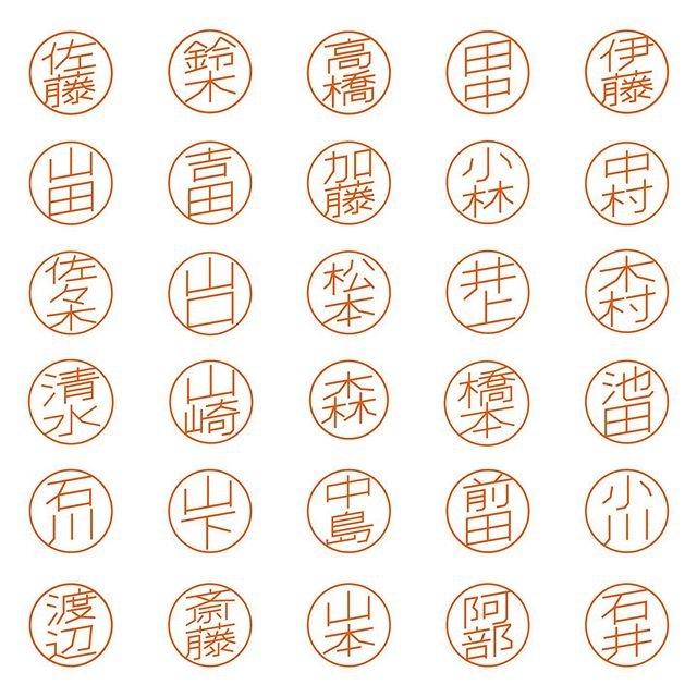 """JIMUHAN デザイン 事務 ハンコ on Instagram: """"日常的に職場や自宅で使うネーム印。シャープなオリジナルフォントによる、実用性とデザイン性を併せ持ったネーム印をお作りします。#シヤチハタ #ハンコ #印鑑 #ネーム印 #ネーム9 #キャップレス9 #苗字 #認印 #BASEec"""" (94878)"""