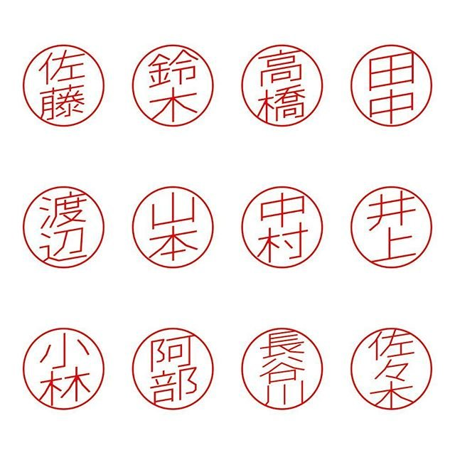 """JIMUHAN デザイン 事務 ハンコ on Instagram: """"オリジナルの等幅フォントによるネーム印です。受注製作いたします。#seal #design #font #印鑑 #ハンコ #認印 #シャチハタ #書体 #ネーム印"""" (94879)"""