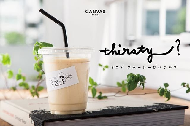 """CANVAS_TOKYO on Instagram: """"飲めばわかるよ。by Ramey #広尾 #tokyo #hiroo #smoothie #coffee #cafe #canvastokyo #nicodonuts"""" (95247)"""