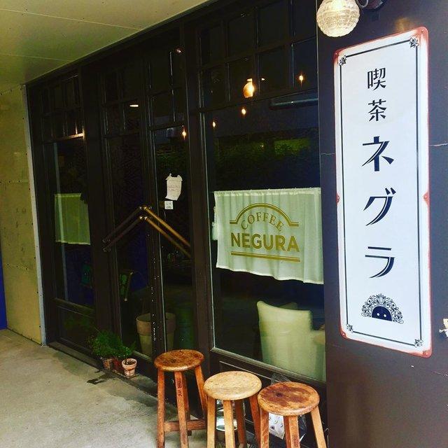 """喫茶ネグラ on Instagram: """"9月25.26.27日の3日間、喫茶営業をお休みさせていただきます🍵 休み明けから新しいメニューの準備を整えて皆さまをお迎えできるよう作業したいと思います。また土曜日からよろしくお願いいたします🌱🌱 #喫茶ネグラ#下北沢"""" (97024)"""