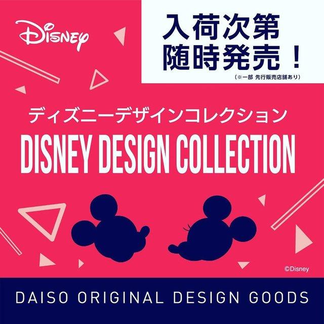 """ダイソー公式アカウント on Instagram: """"Disney Design Collection ディズニーデザインコレクション 前回好評だったシリーズが今年も登場! 入荷次第販売開始(一部先行販売店舗あり)  #ダイソー #daiso #daisojapan #disney #ディズニー #ミッキーマウス #ミニーマウス…"""" (97188)"""