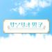 「サンリオ男子」のマンガを読んでみたい!