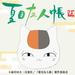 アニメ 夏目友人帳 公式サイト