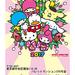 キャラクター年賀状 サンリオキャラクターシリーズ|年賀状 印刷 2017 パレット55伝わる