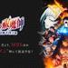 ONAIR | TVアニメ「青の祓魔師 京都不浄王篇」公式サイト