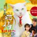 4月27日(水)DVD発売 スペシャルドラマ『猫侍 玉之丞 江戸へ行く』