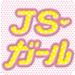 女子小学生♡参加型ファッション誌 読者モデル募集中!!! | JSガール