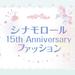 シナモロール 15th Anniversary ファッション | サンリオオンラインショップ - 公式通販サイト