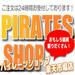 【楽天市場】総合雑貨の通販|PIREATESSHOP(パイレーツショップ):PIRATES SHOP  楽天市場店[トップページ]