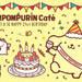 ポムポムプリンカフェで誕生日をお祝いしよう♪フォトジェニックなバースデーメニューが登場♪ - Shuu Shuu GIRL