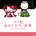 はろうきてぃ茶寮-株式会社寺子屋