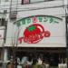 日暮里繊維街の生地屋トマト