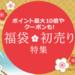 【楽天市場】福袋・初売り特集|ネタバレ福袋や人気ブランド初売りが満載!