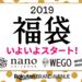 2019 新春福袋 | ファッション通販 Rakuten BRAND AVENUE (楽天ブランドアベニュー)