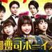 御曹司ボーイズ 第1〜4話 | 【AbemaTV】国内最大の無料インターネットテレビ局