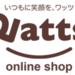 Watts(ワッツ)オンラインショップ