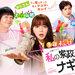 火曜ドラマ『私の家政夫ナギサさん』|TBSテレビ