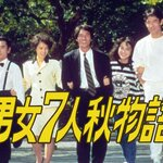 恋愛ドラマ最高視聴率ランキング TOP10 1950年代~2020年