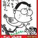 ホーホケキョ となりの山田くん - スタジオジブリ|STUDIO GHIBLI