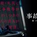 事故物件 恐い間取り   大ヒット上映中!!