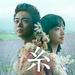 映画『糸』公式サイト