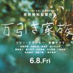 2018年 映画(邦画)興行収入ランキング TOP20まとめと自宅デートにおすすめの日本映画 TOP3
