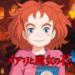 『メアリと魔女の花』公式サイト