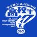 ライオンスペシャル 第41回全国高等学校クイズ選手権 高校生クイズ2021 日本テレビ
