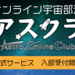 オンライン宇宙部活アスクラ説明会