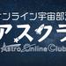 オンライン宇宙部活「アスクラ」プレイベントを開催 - オンライン宇宙部活アスクラ