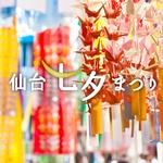 日本の夏祭りを5つご紹介!(2021年7月22日情報)
