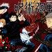 『呪術廻戦』 集英社『週刊少年ジャンプ』公式サイト
