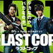 THE LAST COP/ラストコップ (2016年10月期 土曜ドラマ) 日本テレビ