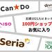 【2021年度】主婦が選ぶ好きな100円ショップランキングTOP5!1位は… - カジナビ