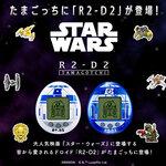 たまごっちにスターウォーズのR2-D2が登場します!(発売日:2021年11月13日)