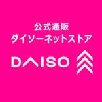 ダイソーのECサイトが全国展開へ(2021年10月)
