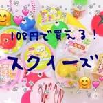 100円ショップ(セリア、ダイソー、キャンドゥ)で買ったみんなのスクイーズ購入品をチェックしてみたよ!!