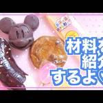 【スクイーズDIY】一番人気のパン系・スイーツ系スクイーズの簡単な作り方動画まとめ