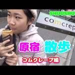 Shuu Shuu GIRL読者モデル大募集!Shuu Shuu TVでお店を紹介するリポーターと商品を紹介するレビュアーを募集します♫
