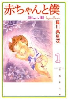 Amazon公式サイトで赤ちゃんと僕 (第1巻) (白...