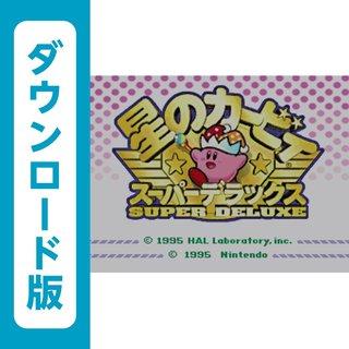 星のカービィ スーパーデラックス [WiiU]ダウンロード版 (728)