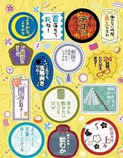 刀剣乱舞-ONLINE- シール&ポストカード帳 ...