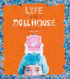 LIFE in the DOLL HOUSE お人形遊びのススメ (2980)